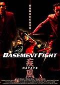 疾風−Basement Fight−