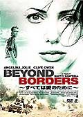 Beyond Borders 〜すべては愛のために〜