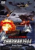 北極圏対独海戦1944