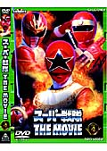 スーパー戦隊 THE MOVIE VOL.4<完>
