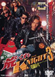 新・湘南爆走族 荒くれKNIGHT 3
