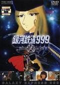 銀河鉄道999 VOL.14