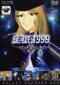銀河鉄道999 VOL.15