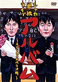 シャカ 単独ライブ アルバム