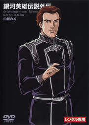 銀河英雄伝説外伝 白銀の谷