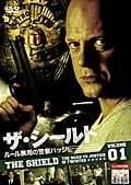 ザ・シールド 〜ルール無用の警察バッジ〜 Vol.1