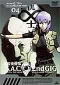 攻殻機動隊 S.A.C. 2nd GIG 06