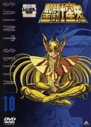 聖闘士星矢 VOLUME 10