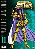 聖闘士星矢 VOLUME 11