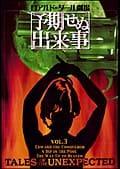 ロアルド・ダール劇場 予期せぬ出来事 vol.3