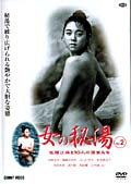 女の秘湯 Vol.2 佐藤江珠と10人の湯女たち