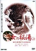 女の秘湯 Vol.4 綾乃、藤小雪と7人の湯女たち