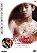 女の秘湯 Vol.6 島田琴美と8人の湯女たち