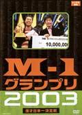 M-1グランプリ2003 〜M-1戦士の熱き魂〜