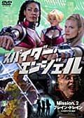 スパイダー・エンジェル MISSION 2:ブレイン・ドレイン