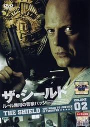 ザ・シールド 〜ルール無用の警察バッジ〜 Vol.2