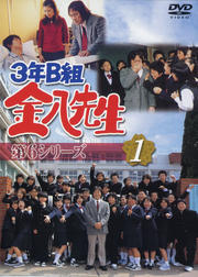 DVD3年B組金八先生 第6シリーズ 1
