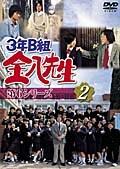 DVD3年B組金八先生 第6シリーズ 2
