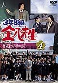 DVD3年B組金八先生 第6シリーズ 4