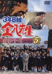 DVD3年B組金八先生 第6シリーズ 5
