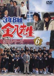 DVD3年B組金八先生 第6シリーズ 6