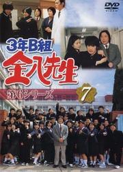 DVD3年B組金八先生 第6シリーズ 7
