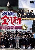 DVD3年B組金八先生 第6シリーズ 10