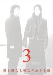 僕と彼女と彼女の生きる道 Vol.3