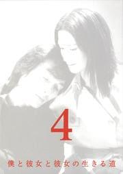 僕と彼女と彼女の生きる道 Vol.4