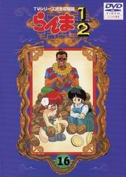 らんま1/2 TVシリーズ完全収録版 16