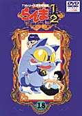 らんま1/2 TVシリーズ完全収録版 18