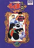 らんま1/2 TVシリーズ完全収録版 19