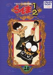 らんま1/2 TVシリーズ完全収録版 20