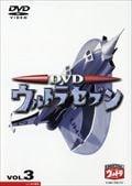 DVD ウルトラセブン vol.3