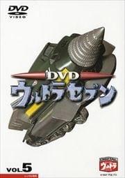 DVD ウルトラセブン vol.5