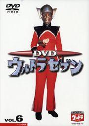 DVD ウルトラセブン vol.6