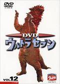 DVD ウルトラセブン vol.12