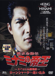 ミナミの帝王 スペシャル劇場版 ローンシャーク…追い込み(Ver.21)