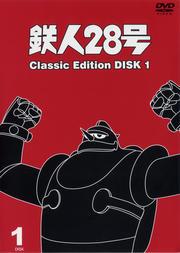 鉄人28号 〜classic edition〜 DISK 1