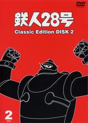 鉄人28号 〜classic edition〜 DISK 2