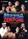 全日本プロレスvsZERO-ONE 激闘史 PART1