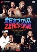 全日本プロレスvsZERO-ONE 激闘史 PART2