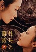 牡丹と薔薇 2
