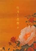 牡丹と薔薇 8