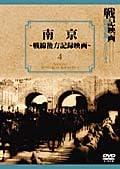 戦記映画 復刻版シリーズ 4 南京 戦線後方記録映画