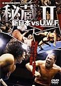 新日本対U.W.F.秘蔵 2