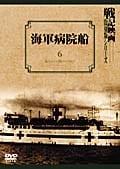 戦記映画 復刻版シリーズ 6 海軍病院船