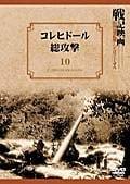 戦記映画 復刻版シリーズ 10 コレヒドール総攻撃