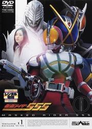仮面ライダー555(ファイズ) Volume 11