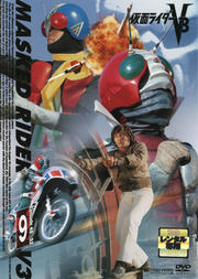 仮面ライダーV3 VOL.9<完>